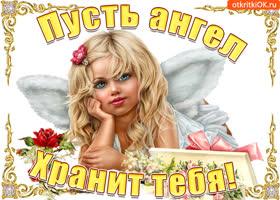 Открытка пусть этот милый ангелочек хранит тебя