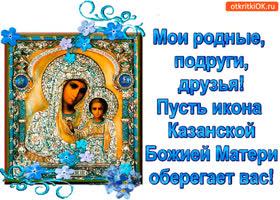 Картинка пусть икона казанской божией матери оберегает вас!