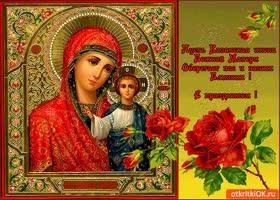 Открытка пусть казанская икона божией матери оберегает вас!