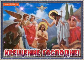 Картинка пусть крещение смоет все печали
