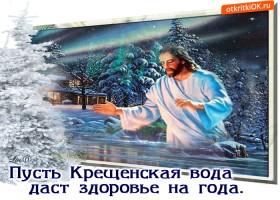 Картинка пусть крещенская вода даст здоровья на года