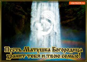 Открытка пусть матушка богородица хранит тебя