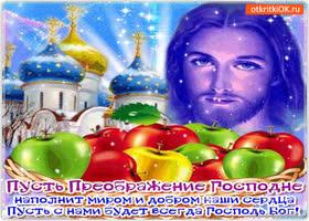 Открытка пусть преображение господне - наполнит миром наши сердца