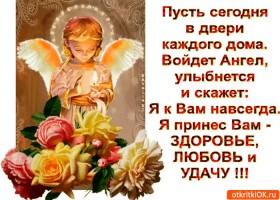 Открытка пусть сегодня в дверь ангел войдёт