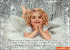 Картинка пусть сегодня в двери каждого дома войдёт ангел
