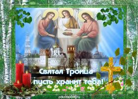 Открытка пусть святая троица хранит тебя всегда