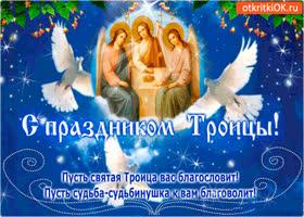Открытка пусть троица вас благословит