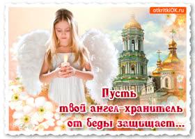 Картинка пусть твой ангел хранитель от беды защищает