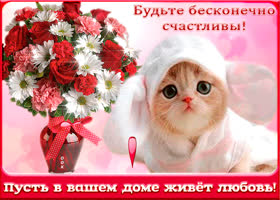 Картинка пусть в вашем доме живет любовь