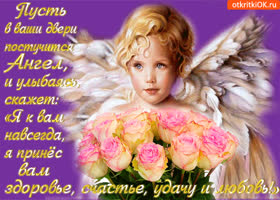 Открытка пусть в ваши двери постучится ангел