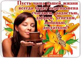 Открытка пусть ваша жизнь будет наполнена счастьем и любви