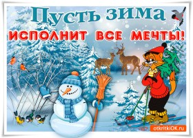 Картинка пусть зима исполнит все мечты