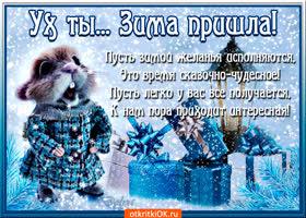 Картинка пусть зимой желанья исполняются
