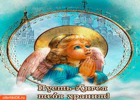 Открытка пусть ангел хранит тебя везде