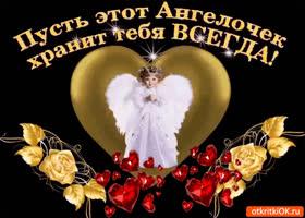 Картинка пусть ангел хранит тебя всегда