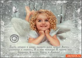 Открытка пусть ангел в дверь зайдёт