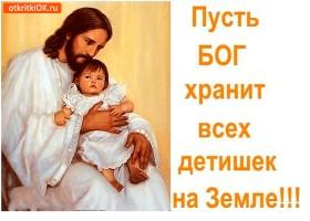 Картинка пусть бог хранит всех детей