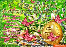 Открытка пусть бог от бед бережёт - с вербным воскресеньем