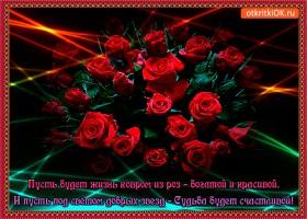 Открытка пусть будет жизнь ковром из роз