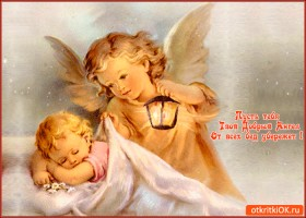Открытка пусть добрый ангел тебя бережёт
