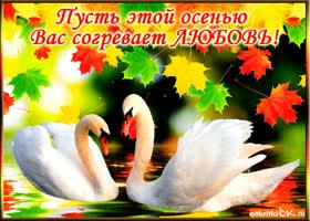 Картинка пусть этой осенью вас согревает большая любовь