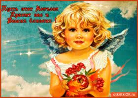Картинка пусть этот ангел хранит вас