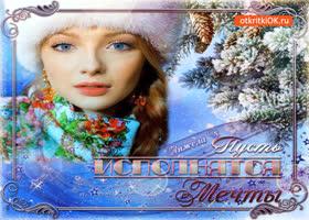 Открытка пусть исполнятся зимние мечты