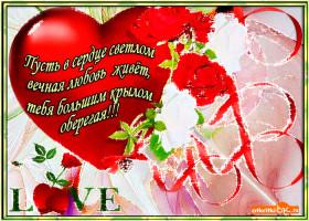 Картинка пусть любовь живёт вечно