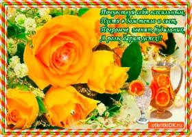 Открытка пусть мои розы дарят тебе успех