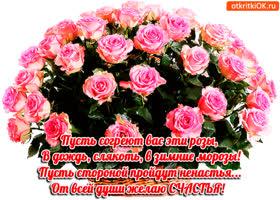Открытка пусть согреют вас эти розы