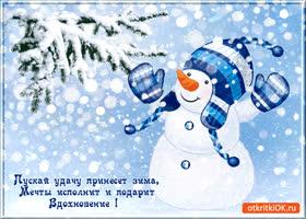 Картинка пусть удачу принесёт зима