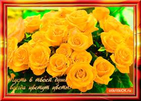 Открытка пусть в душе всегда цветут цветы