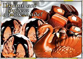 Открытка пусть всё будет в шоколаде