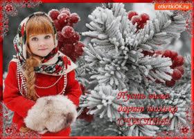 Картинка пусть зима дарит только счастье