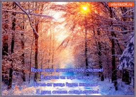 Открытка пусть зима принесёт тебе счастья