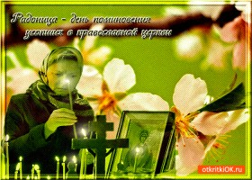 Открытка радоница - день поминовения усопших