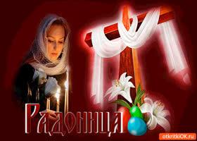 Открытка радоница - праздник поминовения