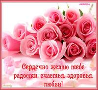 Открытка радости счастья здоровья любви открытка
