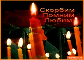 Открытка радуница - день поминовения и скорби