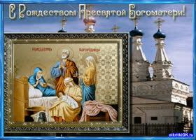 Картинка рождество пресвятой богородицы православный