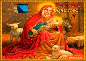 Открытка рождество христово открытка