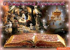 Открытка рождество христово спускается с небес