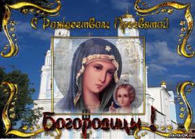 Картинка 21 сентября рождество пресвятой богородицы