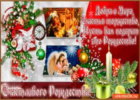 Картинка рождество счастья подарит