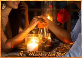 Картинка романтичное признание в любви