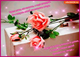 Открытка роза для старых друзей