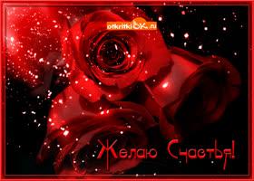 Открытка розы на счастье