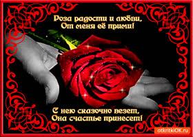 Картинка роза счастье принесёт