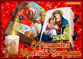 Картинка рождество богородицы 21 сентября