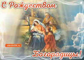 Открытка рождество богородицы фото